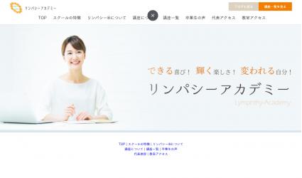 リンパシ―アカデミー公式サイト